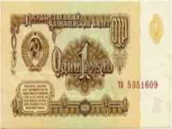 Современная зарплата в рублях СССР: это сколько?