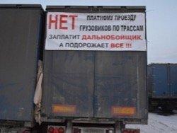 """Дальнобойщики: диалоги против """"Платона"""""""
