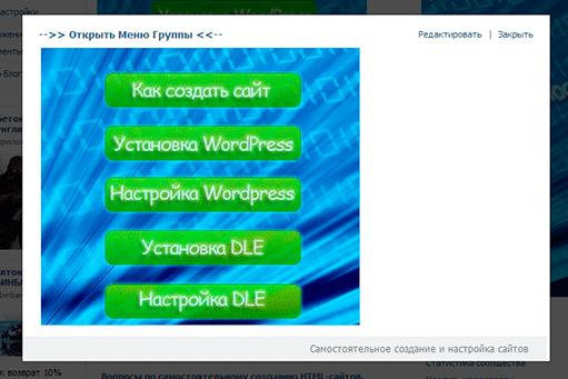 Как создать меню вконтакте в окне - Russkij-Litra.ru