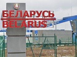 В Минюсте России задумались о закрытии белорусской границы для неплательщиков