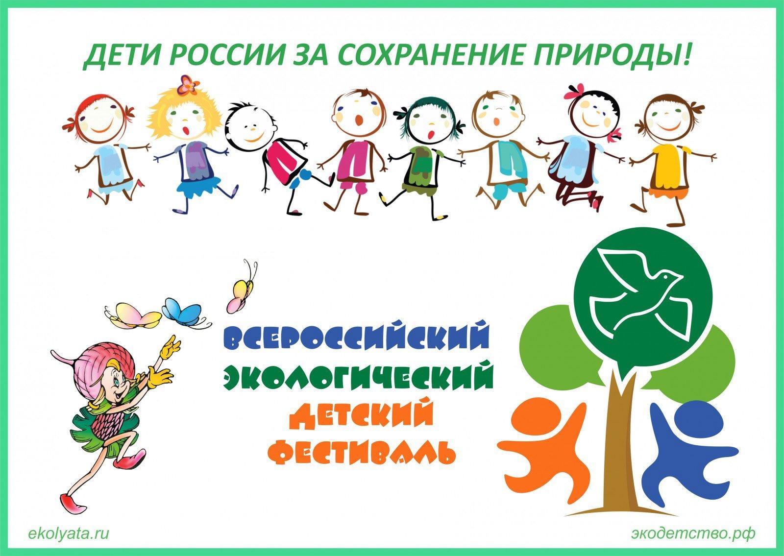 Сценарии экологических мероприятий для детей
