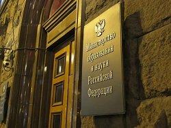 Минобрнауки предложило уволить более 10 тысяч ученых к 2019 году