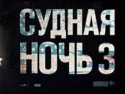 27 июля состоится специальный показ фильма