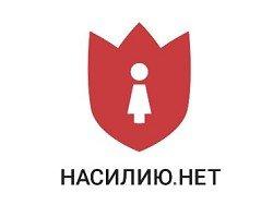 В России появилось приложение для борьбы с домашним насилием