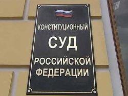 Состав Конституционного суда сократили до 16 судей