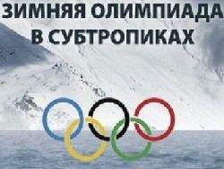 Сколько стоят Олимпиады