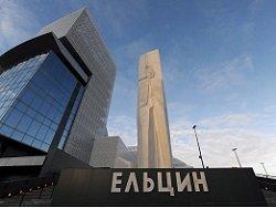 """""""Ельцин-центр"""" потребовали закрыть за пропаганду фашизма"""