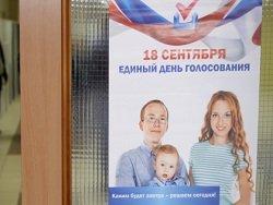 Партии отметили открытость и конкурентность думской избирательной кампании