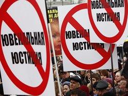 Правительство РФ поддержало ювенальный беспредел