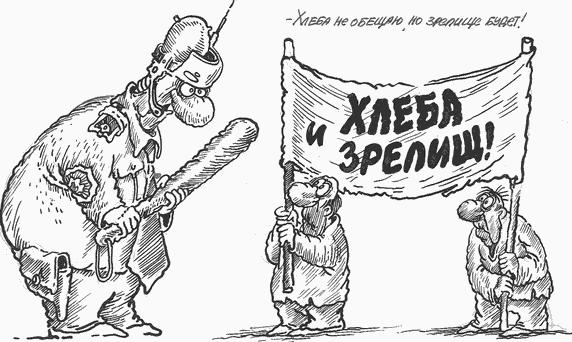 Картинки по запросу хлеба и зрелищ чиновники россии картинки