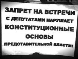 Мосгордума запретила депутатам встречаться с избирателями на улицах столицы