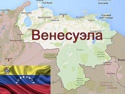 Парламент Венесуэлы объявил Мадуро