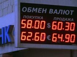 ЦБ опустил курс доллара ниже 59 рублей