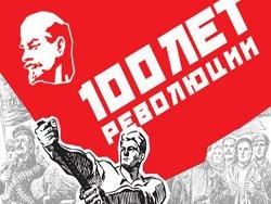 Революция 1917 года: гляжусь в тебя как в зеркало
