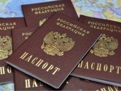 В Госдуме РФ рассматривают законопроект, упрощающий получение российского гражданства