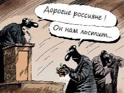 Как кризис влияет на российских граждан