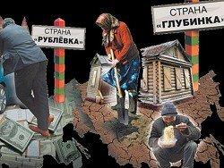 Больше половины общего благосостояния России находится в руках 0,1% населения страны
