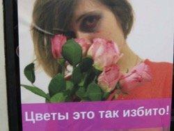 Петербургские активисты к 8 марта развесили в метро плакаты о дискриминации женщин