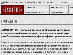 Диссернет нашел плагиат в абсурдной диссертации помощника   Диссернет нашел плагиат в абсурдной диссертации помощника секретаря Совбеза РФ
