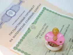 Правила погашения ипотеки за счет маткапитала ужесточат