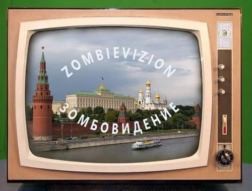 Степень зомбированности российского населения становится очевидной