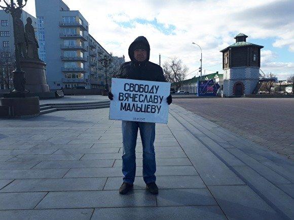 В Екатеринбурге идет круглосуточный пикет в поддержку арестованного Мальцева