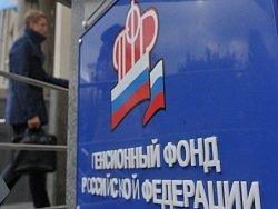 В России с первого апреля повысили страховые пенсии