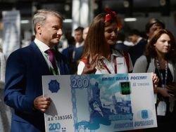ЦБ назвал срок появления в обращении купюр в 200 и 2000 рублей