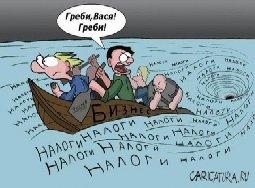 Налоговая удавка России