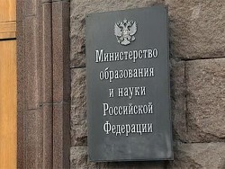 Счетная палата сообщила в прокуратуру о миллиардных нарушениях в бюджете Минобрнауки
