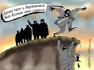 Ласковое удушье социального геноцида
