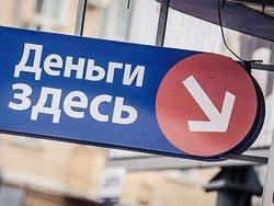 Российские банки объединят кредитный лимит