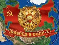 Картинки по запросу новый СССР