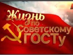 """Специальный репортаж: """"Жизнь по Советскому ГОСТу"""""""