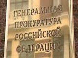 Генпрокуратура оценила ущерб от коррупции в России за 2,5 года в 130 млрд рублей