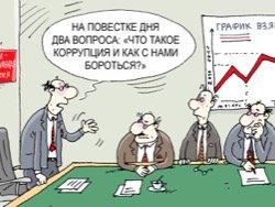 Смягчение наказания или забота о трудоустройстве коррупционеров?