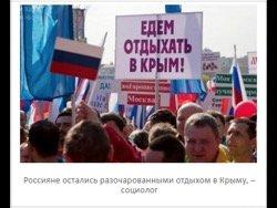 Россияне остались разочарованными отдыхом в Крыму