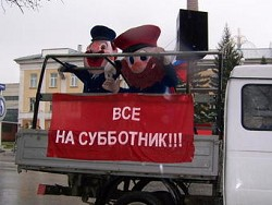 "Вопрос дня: кому нужен субботник ""к юбилею Путина""?"