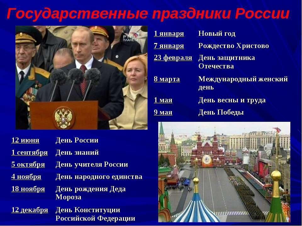 Национальные российские праздники по датам