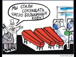Татьяна Голикова указала на сокращение финансирования здравоохранения в 2017 году на 43%
