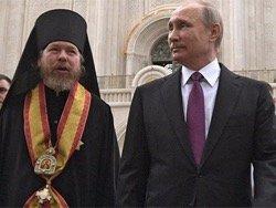 На проекты духовника Путина из бюджета потратили 10 миллиардов рублей