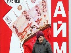 России предрекают кредитную катастрофу