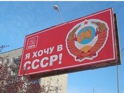 ИноСМИ: Я хочу вернуться в СССР