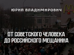 От Советского Человека до российского мещанина