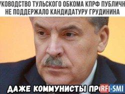 Москва против Грудинина: рядовые коммунисты по всей России покидают КПРФ