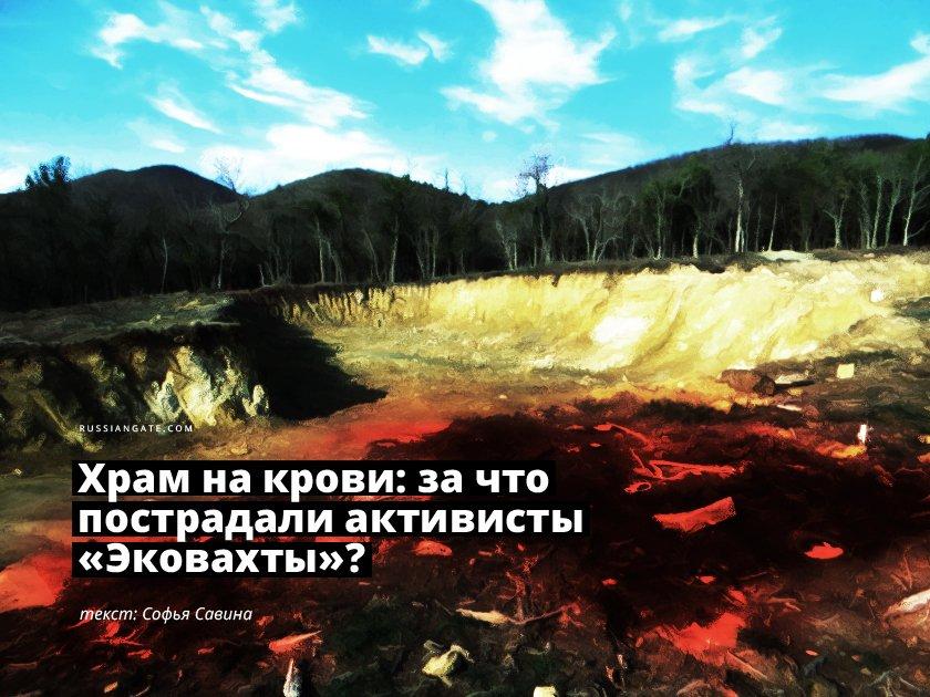 """Храм на крови: за что пострадали активисты """"Эковахты""""?"""