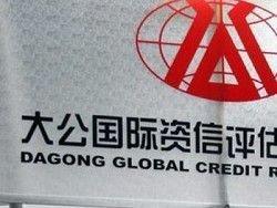 Рейтинговое агентство Dagong снизило рейтинг США