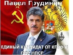 Павел Грудинин: Вместе с вами мы победим!