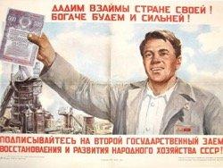 Фатальная ошибка Белого дома: облигации России взлетели в цене
