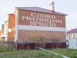 На Ямале полицейские забыли задержанного на сорокаградусном морозе